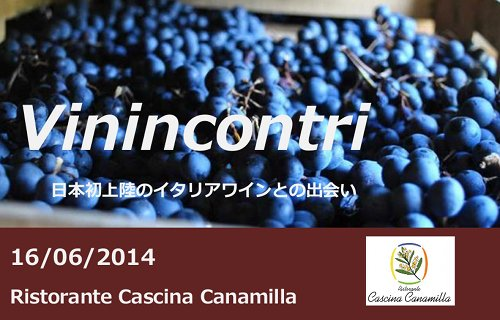Vinincontri・・・イタリアワインとの出会い。6月16日いよいよ開催です!!
