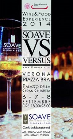 ヴェローナでの週末イベント。ソアーヴェをたっぷり楽しめそう♥